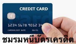 ชมรม หนี้ และ บัตร เครดิต 2019