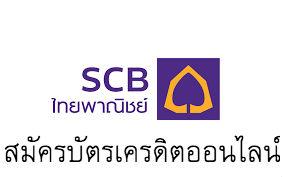 สินเชื่อส่วนบุคคลไทยพาณิชย์